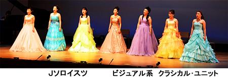 Jソロイスツ ビジュアル系 クラシカル・ユニット 女声アンサンブル