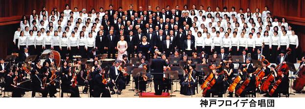 神戸フロイデ合唱団   神戸 フロイデ 合唱団