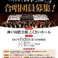 合唱団員募集 神戸フロイデ合唱団 サマー・コンサート 2017