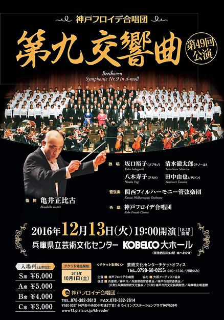 神戸フロイデ合唱団 第49回 『 第九 』 演奏会 2016