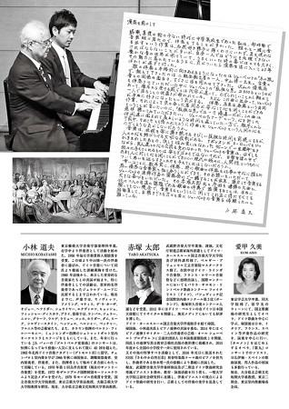 小林道夫 & 赤塚太郎 二人の伴奏家の芸術 2016