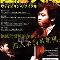 佐藤久成 ヴァイオリン・リサイタル 2016 in 東京文化会館