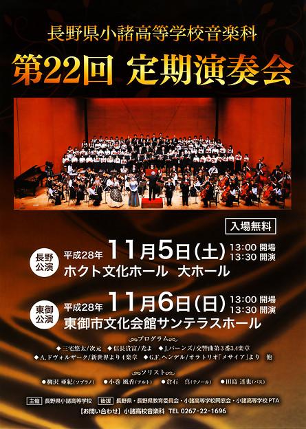 小諸高校音楽科 第22回 定期演奏会 2016 定演