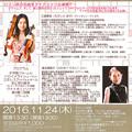江頭摩耶 ヴァイオリン コンサート 2016 in 天白文化小劇場