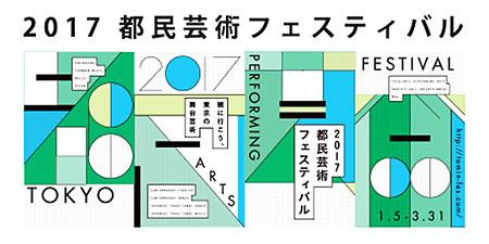 都民芸術フェスティバル 2017 藤原歌劇団 オペラ カルメン