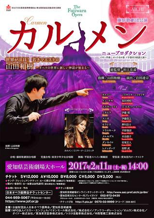 藤原歌劇団 オペラ 『 カルメン 』 愛知県芸術劇場 2017