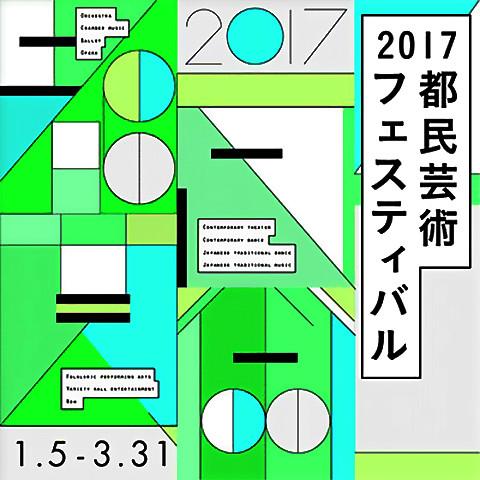 都民芸術フェスティバル 2017