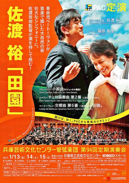 佐渡裕 ベートーヴェン 交響曲 第6番 『 田園 』 2017