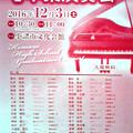 小諸高校 音楽科 第20回 卒業演奏会 2016 卒演