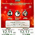 杉原桐子 小野恵美 尾尻雅弘 クリスマス de アマデウス 2016