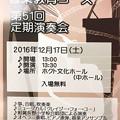 Photos: 信大教育音楽科 第51回定期演奏会 2016 定演