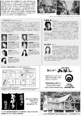 浅草うた散歩Ⅳ 2017 童謡・唱歌 懐かしい日本の歌をあつめて