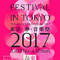 Photos: 東京春祭  東京春音楽祭  東京・春・音楽祭 2017