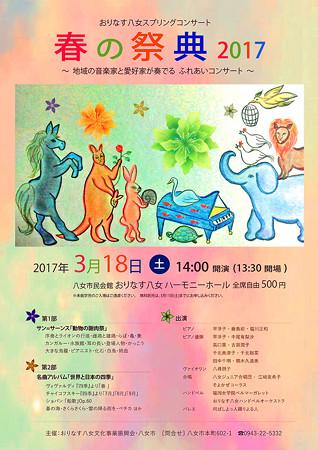 春の祭典 2017 in おりなす八女