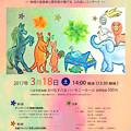 Photos: 春の祭典 2017 in おりなす八女 スプリングコンサート