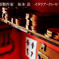 写真: ヴァイオリン・チェロ、弦楽器製作家  坂本忍 さかもとしのぶ  Shinobu Sakamoto