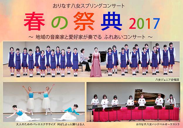 八女春祭 2017  春の祭典 in おりなす八女
