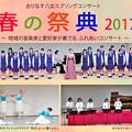 写真: 八女春祭 2017  春の祭典 in おりなす八女