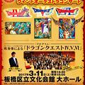 Photos: ドラゴンクエスト 佼成ウィンドオーケストラ コンサート 2017
