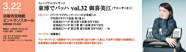 御喜美江 東博でバッハ Vol.32 東京・春・音楽祭 2017