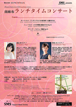 神林杏子、藤島彩 南麻布セントレホール ランチタイムコンサート 2017