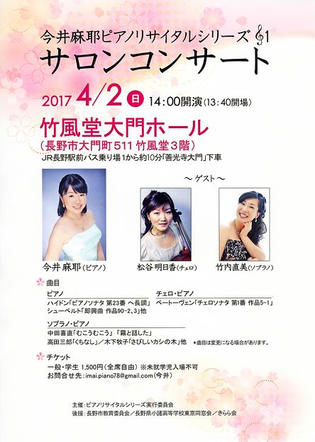 今井麻耶 サロンコンサート 2017 竹風堂大門ホール