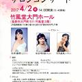 写真: 今井麻耶 サロンコンサート 2017 竹風堂大門ホール