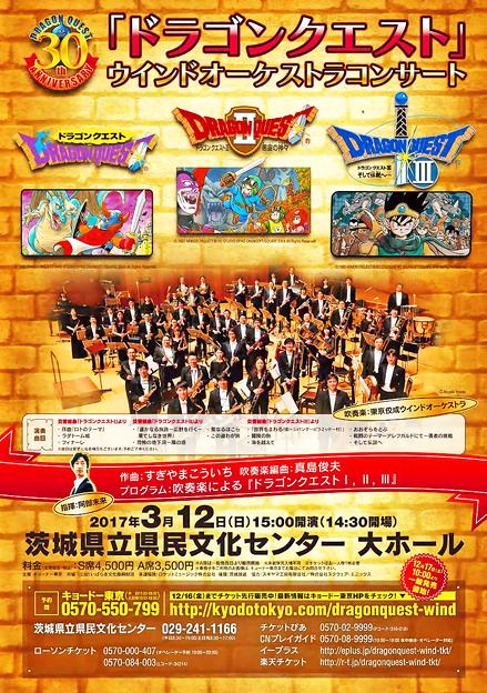 ドラゴンクエスト 佼成ウィンドオーケストラ コンサート 2017
