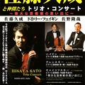 写真: 佐藤久成 トリオ・コンサート  佐藤久成と仲間たち 2017