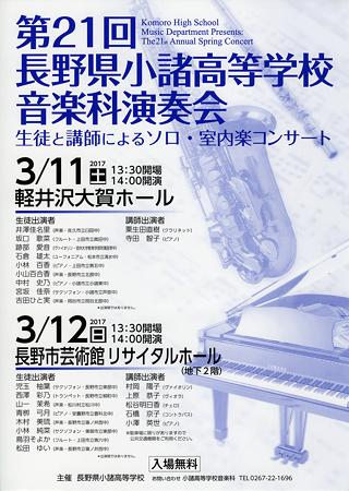 小諸高校音楽科 第21回 音楽科演奏会 2017