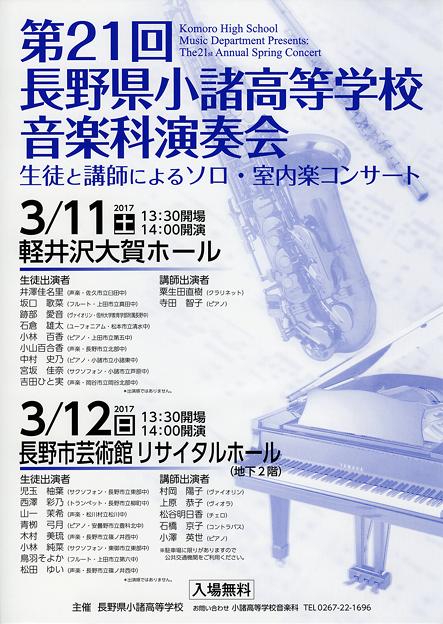 写真: 小諸高校 第21回 音楽科演奏会  2017