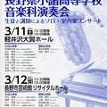 小諸高校 第21回 音楽科演奏会  2017