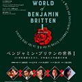 Photos: ベンジャミン・ブリテンの世界1  東京春祭 2017