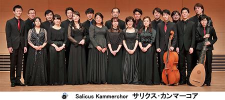 サリクス・カンマーコア Salicus Kammerchor