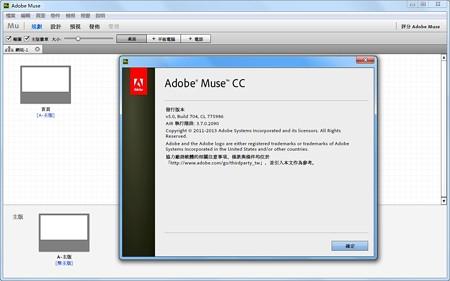 傻瓜式开发工具 Adobe Muse CC