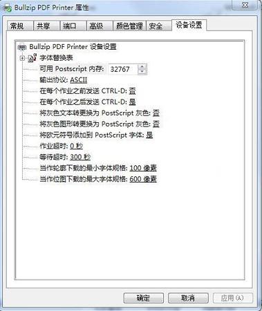 用 BullZip PDF Printer 创建 PDF