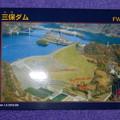 Photos: 三保ダム ダムカード
