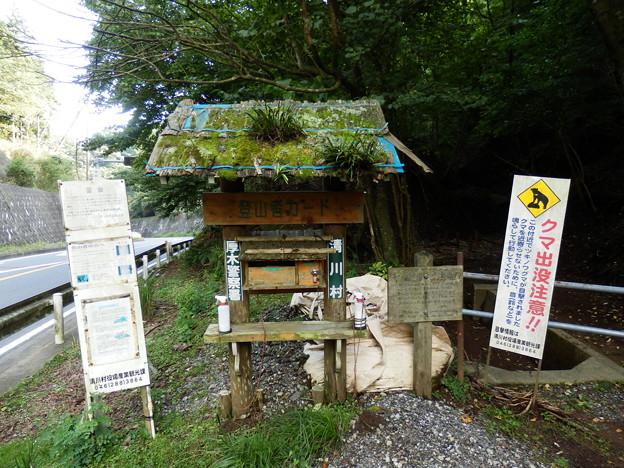 Photos: クマに注意!(・_・;)