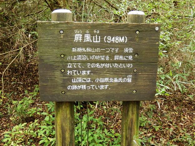 箱根 屏風山解説