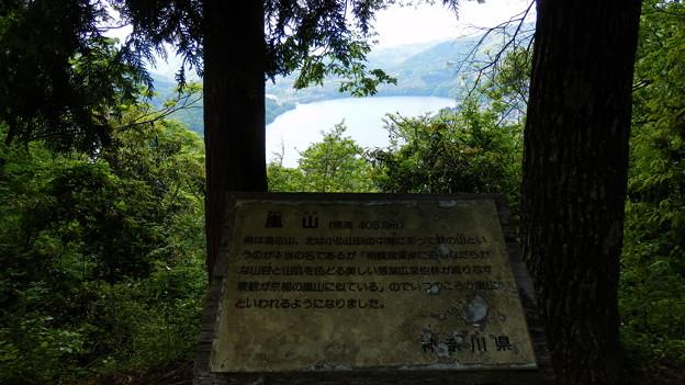 嵐山山頂からの眺望