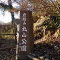 Photos: 丸山公園というらしい