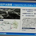 梅田谷戸水路橋