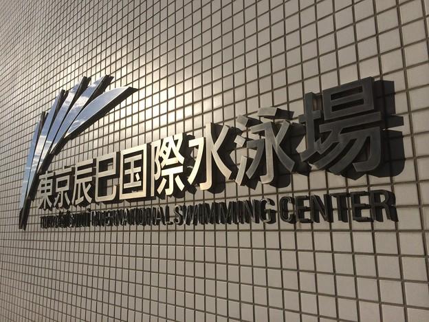 140822 東京辰巳国際水泳場