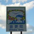 Photos: 音更町