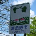 Photos: 富良野市