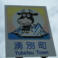 Photos: 湧別町