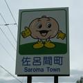 Photos: 佐呂間町