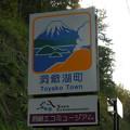Photos: 洞爺湖町