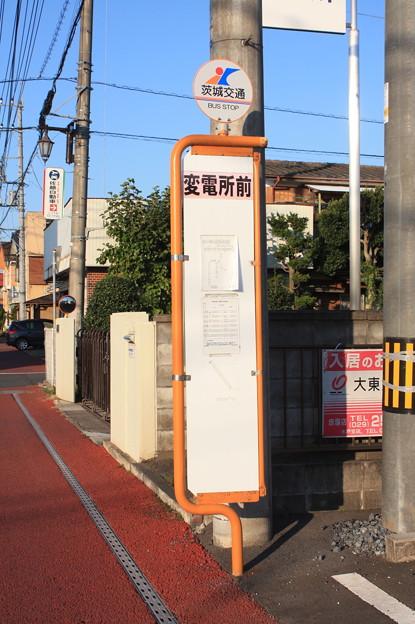 茨城交通 バス停 変電所前