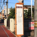 Photos: 茨城交通 バス停 変電所前